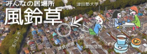 風鈴草トップ画像